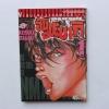 ฮันมะ บากิ Vol.1