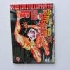 ฮันมะ บากิ Vol.6
