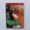 ฮันมะ บากิ Vol.4
