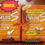 Selfie S เซลฟี่ เอส ประกาศ แจ้งเตือนระวังสินค้าปลอม