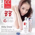 Abby Snow CC Body Lotion Cream 130 ml. แอ๊บบี้ สโนว์ ซีซี ครีม