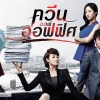 Queen of Office ควีน ออฟ ออฟฟิศ 4 DVDจบ ภาพมาสเตอร์ เกาหลี โมเสียงไทย