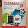 Sandisk 16 GB Memory 80 MB